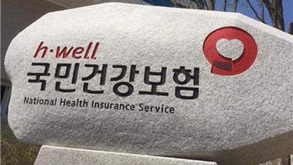 국민건강보험
