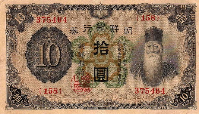 조선은행권
