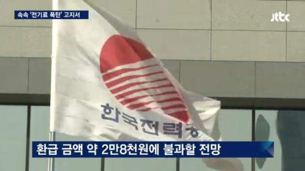 한국전력 누진제 한시적 완화 정책