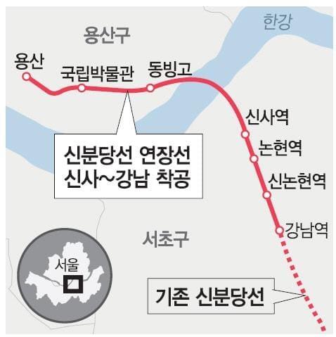 신분당선 강남 구간 착공