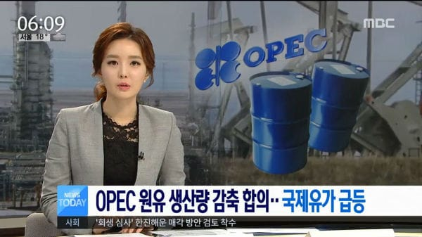 OPEC 감산 합의