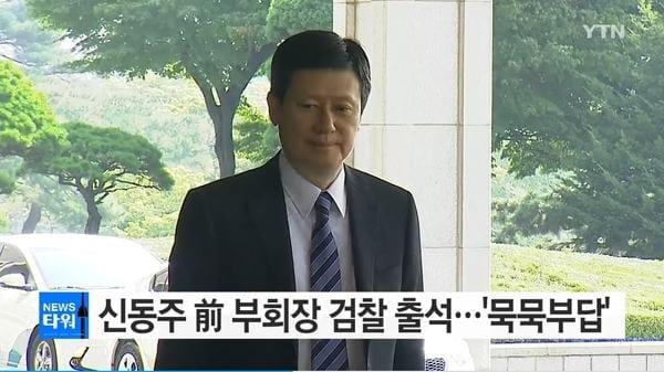검찰 출석한 신동주 부회장