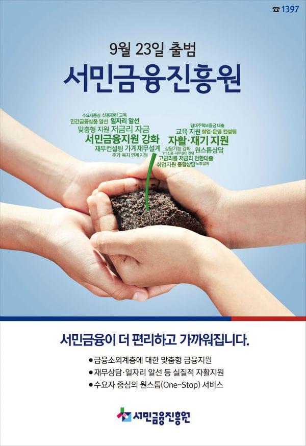 서민금융진흥원 출범