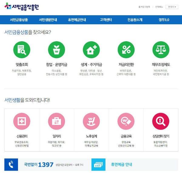 서민금융진흥원 홈페이지