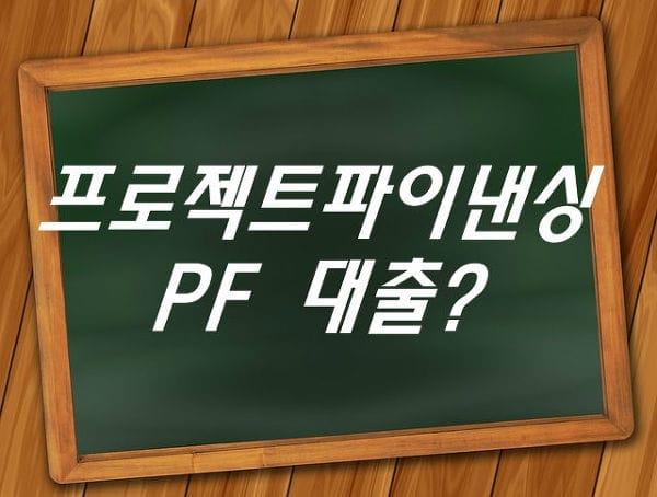 프로젝트파이낸싱 PF