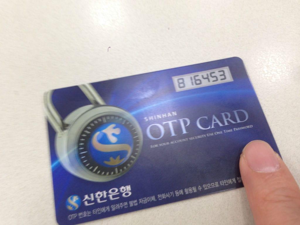 OTP 번호