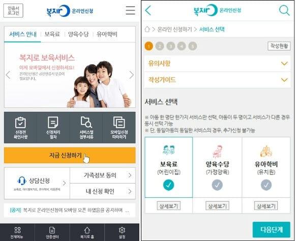 온라인신청 모바일 앱